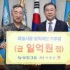 부영그룹 공군장학재단에 1억 기탁