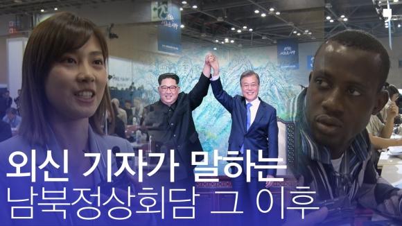 외신 기자가 말하는 남북정상회담 그 이후. 서울신문