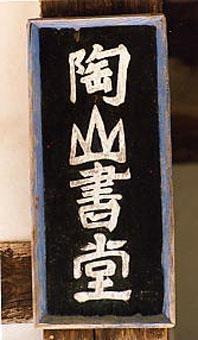 도산서당의 편액.