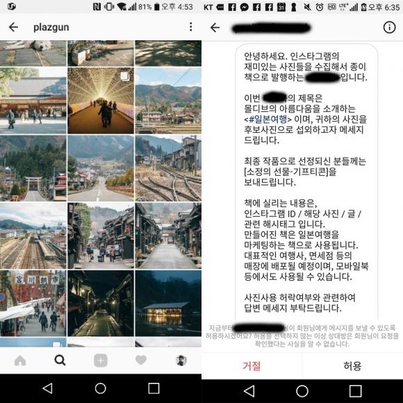 김씨가 올린 일본 사진들과 업체로부터 받은 DM. 메시지 내용 중엔 '몰디브의 아름다움을 소개하는'이라는 문구도 있다. 복붙(복사해 붙여넣기)의 흔적이다. 김상일씨(@plazgun) 제공.