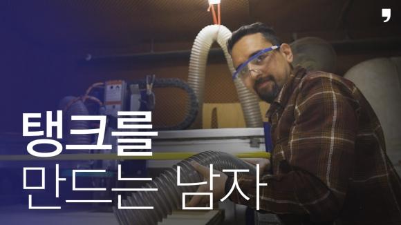 탱크를 만드는 남자, 로드리고 디아즈. 서울신문
