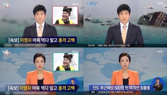 MBC '전지적 참견 시점' 세월호 보도화면 합성 논란