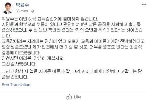 사퇴 의사 밝힌 박융수 전 인천시부교육감. 페이스북 캡처=연합뉴스