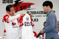 [포토] 자유한국당 선거대책위원회 발대식…유니폼 전…