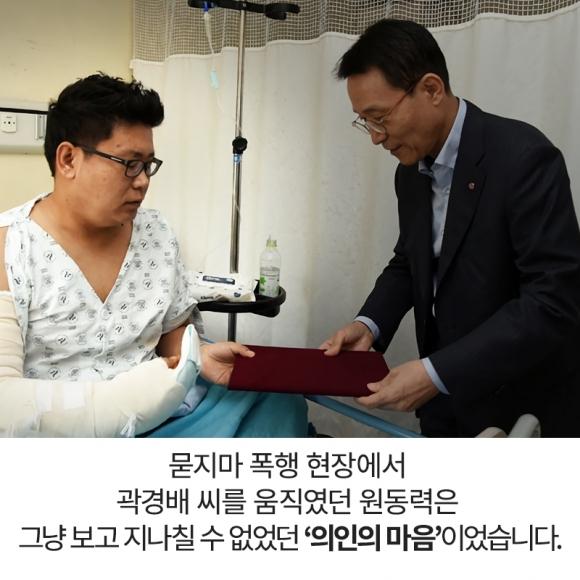 지난해 4월 7일 낙성대역 출구에서 '묻지마 폭행'을 당하던 여성을 구하려다 흉기에 다친 곽경배씨. LG복지재단 제공