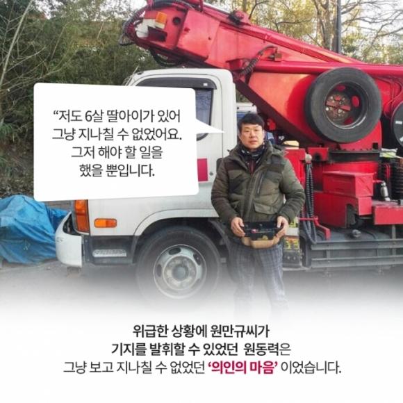 2016년 11월 22일 경기 부천 여월동 주택가 화재에서 크레인차로 일가족 5명 구조에 힘쓴 의인 원민규씨. LG복지재단 제공