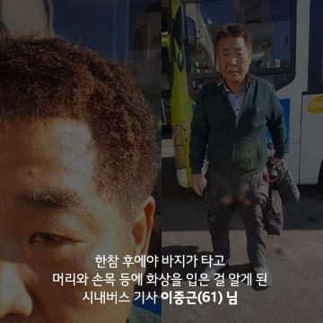 지난 1월 26일 전북 전주 완산구 효자동에서 교통사고 피해를 수습한 시내버스 기사 이중근씨. 머리카락과 바지가 불에 탄 줄도 모르고 피해자 구조와 화재 진압에 나섰다고 한다. LG복지재단 제공