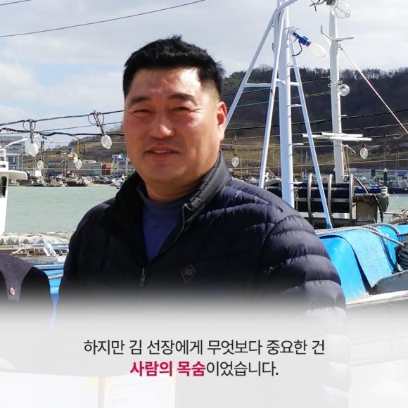 지난해 2월 22일 진도 앞바다에서 불이난 선박에서 탈출한 선원들을 무사히 구조한 김국관 선장. LG복지재단 제공