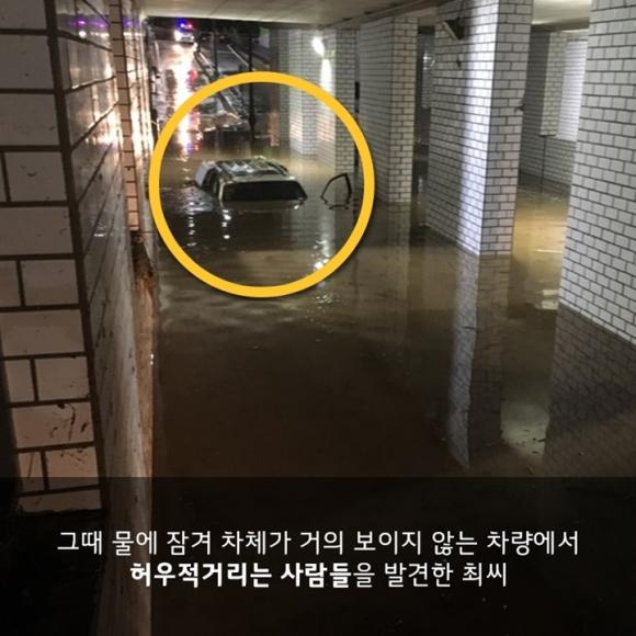 지난해 7월 31일 전남 광주 송정지하차도에 침수된 차량. 최현호씨는 이 차에 갇힌 일가족 4명을 구조했다. LG복지재단 제공