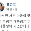 """홍준표, 이재명에 """"패륜적 쌍욕도 가정사로 덮고 가려한다"""""""