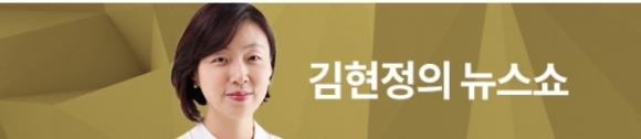 CBS 김현정의 뉴스쇼 캡처
