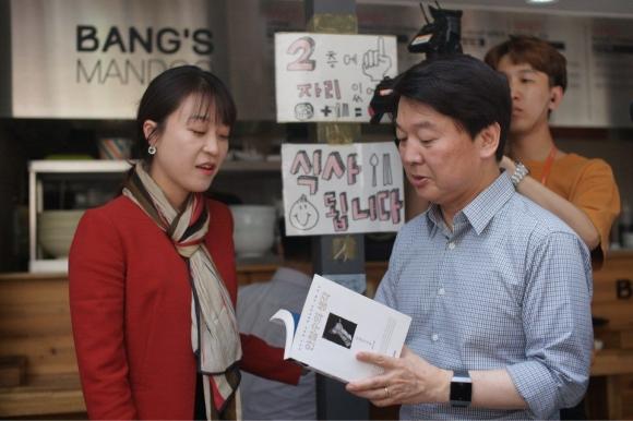안철수 서울시장 후보 '직장인들과 대화' '안철수의 미래캠프'