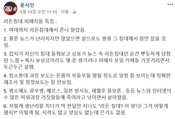 윤서인 페이스북