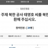 """""""태영호를 북한으로 송환해 달라""""... 청와대 국민청원 등장"""