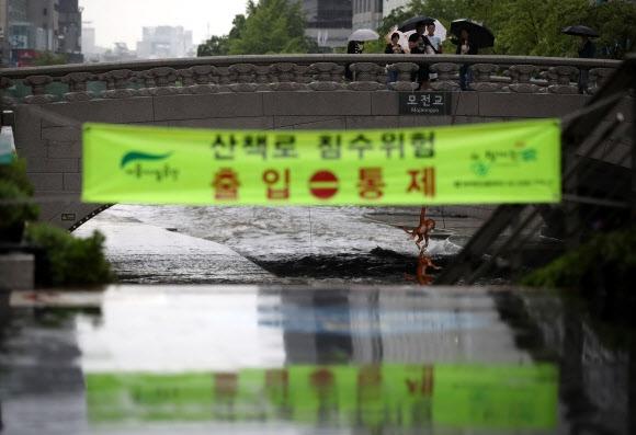 '침수위험' 전날에 이어 전국에 비가 내린 17일 오전 서울 청계천 산책로가 침수위험으로 출입이 통제되고 있다. 연합뉴스