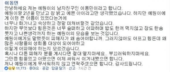 양예원 남자친구 페이스북 댓글 캡처