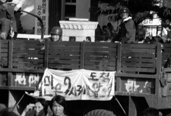 '1980' 도청 앞으로