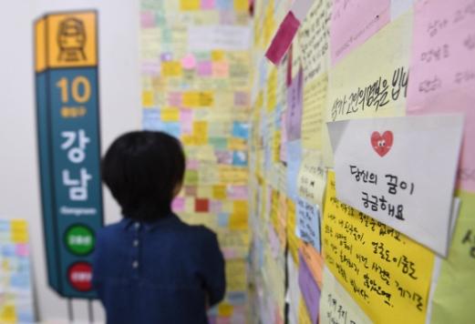 강남역 살인사건 2주기인 17일 서울 동작구 성평등도서관을 찾은 시민이 이곳에 보관중인 추모쪽지를 보고 있다.  박지환 기자 popocar@seoul.co.kr