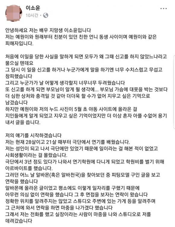 양예원 이어 이소윤도 성추행 고백 이소윤 페이스북 캡처