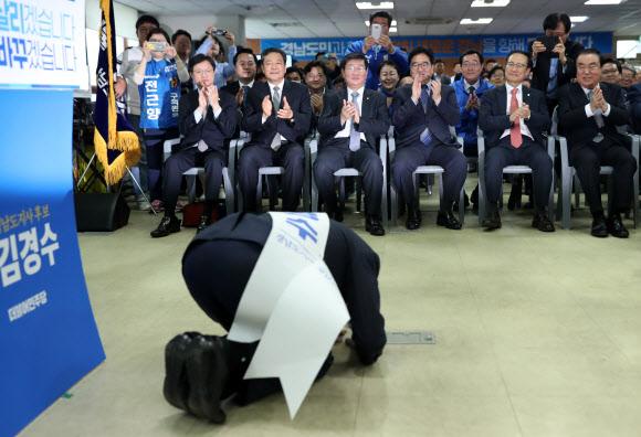 큰절하는 김경수