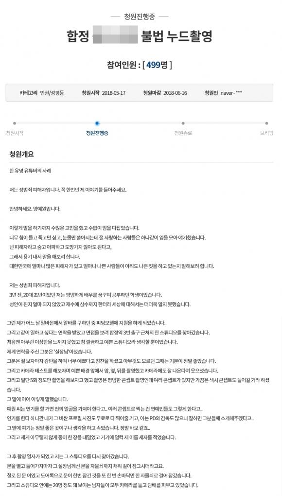 양예원씨가 17일 청와대 국민청원 게시판에 성추행 사실을 고발하며 올린 글. 2018.5.17