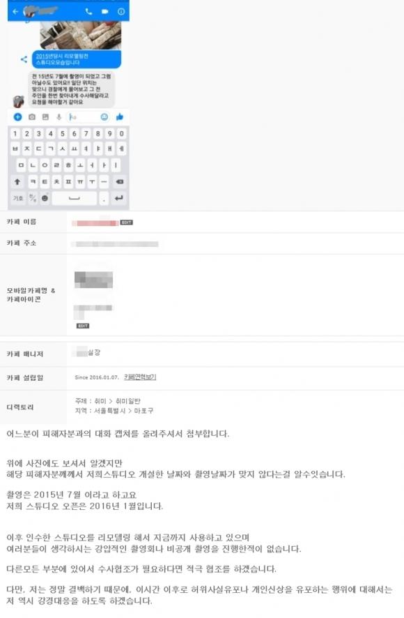 양예원씨가 성폭력을 당한 곳이라고 지목한 서울 마포구 합정동 A스튜디오의 B실장이 자신의 인터넷 카페에 올린 해명글. 2018.5.17 네이버카페 캡처