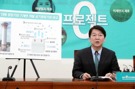 공약 발표하는 안철수 바른미래당 안철수 서울시장 후보가 17일 오후 국회에서 공약을 발표하고 있다. 연합뉴스