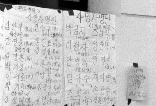 당시 여고생 이름 적힌 사망자 명단 5·18 민주화운동기록관에 전시된 사진 중 1980년 5월 광주의 한 병원 앞에 게시된 사망자 명단에 여고생과 대학생들의 이름이 적혀 있다.  광주 연합뉴스