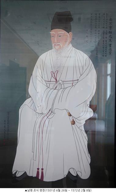 남명 조식의 영정.  남명기념관 소장.