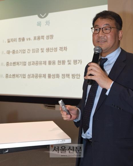 노민선 중소기업연구원 연구위원이 이날 열린 '2018 중소기업 컨퍼런스'에서 기조발표를 하고 있는 모습.  박지환 기자 popocar@seoul.co.kr