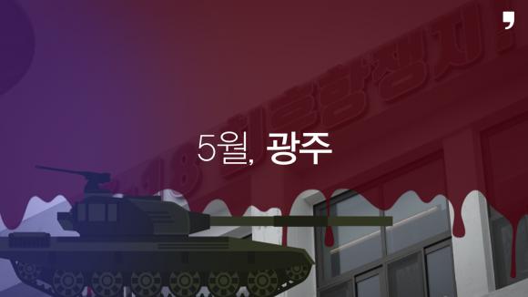1980년 5월 광주, 그날의 기록. 서울신문