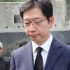 경찰, 김경수 대상 첫 강제수사…드루킹 일당 접촉시기 등 확인 방침
