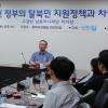 """""""탈북민들의 안정적인 정착이 바로 통일의 작은 시험대"""""""