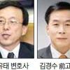 드루킹 특검 '檢 출신' 10여명 하마평