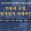 온신협, 언론과 포털 관계 재설정 모색 토론회 개최