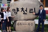 """[현장 행정] """"통일로 서울혁신파크, 한반도 문화 거점으로"""""""