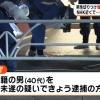 한국 남성, 도쿄 NHK 사옥서 흉기 휘둘러 체포…하청업체 직원 중상