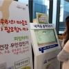용산구, '희망터치 마음건강 무인검진기' 설치