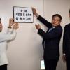 [서울포토] 5.18 계엄군 등 성폭력 공동조사단 현판식