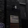 국가폭력 '남영동 대공분실' 민주인권 기념관으로 조성