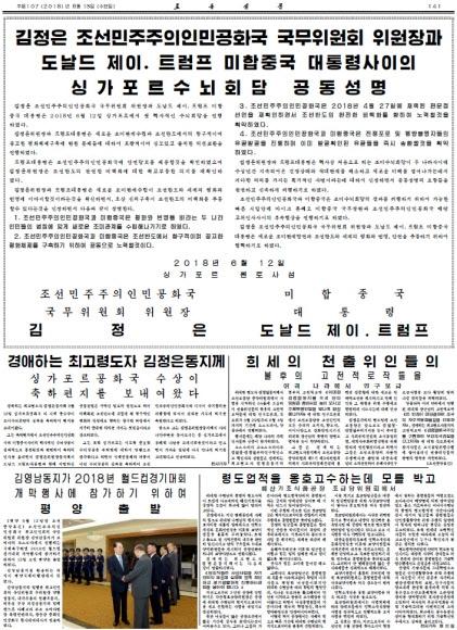 북한 노동신문, 북미정상회담 공동성명 보도