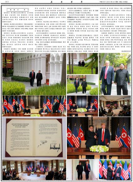 북한 노동신문, 북미 공동성명 '카펠라 산책' 보도
