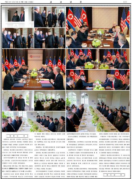 북한 노동신문, 북미 확대회담·오찬 보도