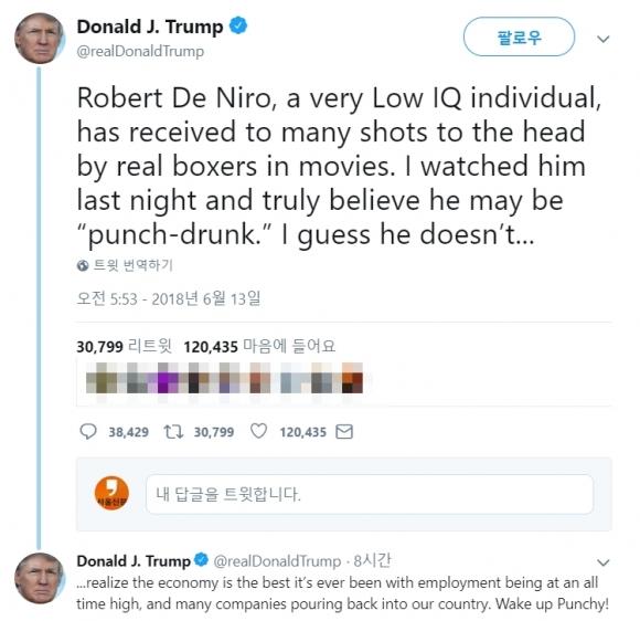 """영화배우 로버트 드 니로가 지난 10일 제72회 토니상 시상식에서 도널드 트럼프 대통령을 향해 욕설을 날리자 트럼프 대통령이 13일 트위터를 통해 로버트 드 니로를 """"IQ가 매우 낮은 인간""""이라고 반격했다. 2018.6.13  트럼프 대통령 트위터"""