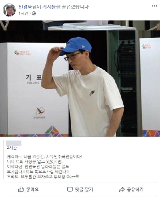 민경욱 자유한국당 의원이 13일 자신의 페이스북에 유재석씨를 비난하는 글을 공유했다가 삭제했다.  민경욱 페이스북