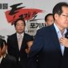 """박지원 """"홍준표는 무서운 사람…대표직 사퇴해도 돌아올 것"""""""