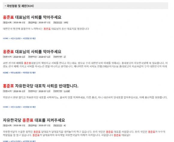 홍준표 국민청원 홈페이지 캡처