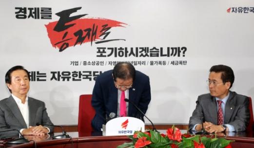 """홍준표 """"당 대표직 내려놓는다"""""""