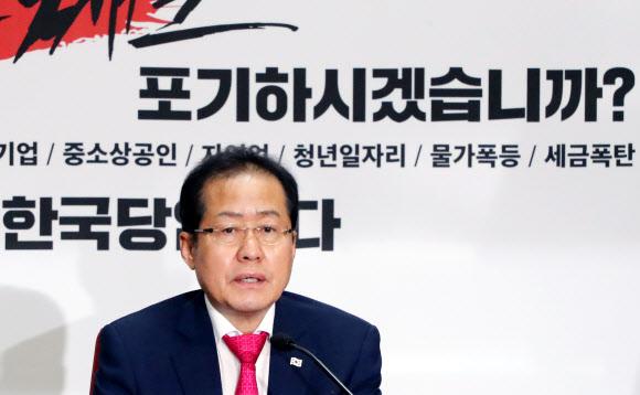 사퇴의사 밝히는 홍준표 대표