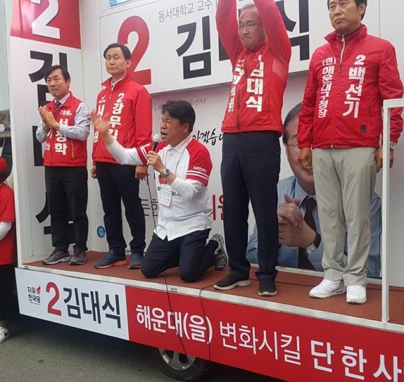 6·13 지방선거 기간 지역 유세 중 무릎을 꿇으며 지지를 호소하는 장제원 자유한국당 의원.  장제원 페이스북